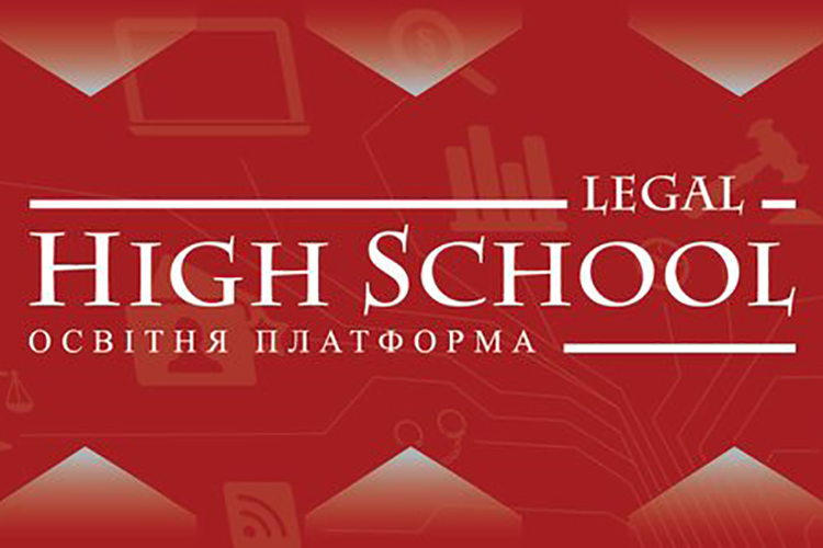 Legal High School Gennadii Tsirat
