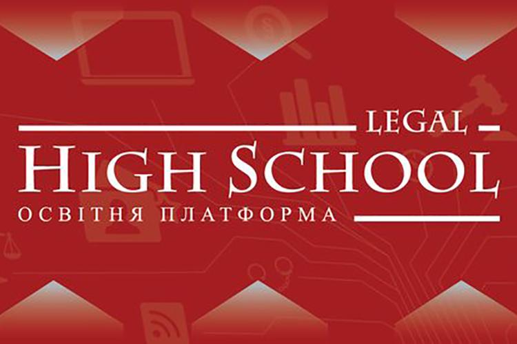Legal High School логотип про  центральноєвропейскі арбітражі,