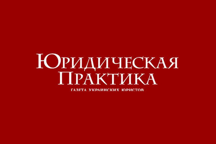 Юридична пратика логотип